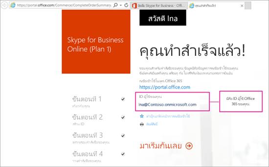 เมื่อคุณซื้อ Skype for Business Online คุณจะสร้างบัญชีผู้ใช้ Office 365