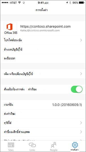 แสดงแท็บการตั้งค่าแอป SharePoint สกรีนช็อตบางส่วน