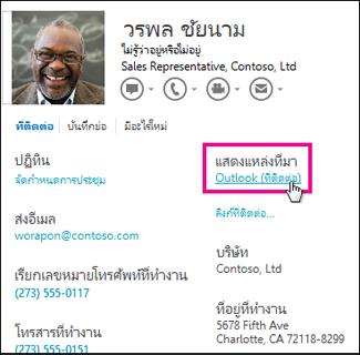 ลิงก์การแสดงแหล่งที่มาของ Outlook ในบัตรข้อมูลที่ติดต่อ
