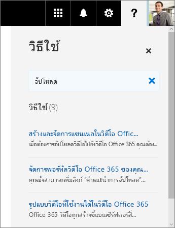 สกรีนช็อตของบานหน้าต่างวิธีใช้วิธีใช้ Office 365 ที่กำลังแสดงผลลัพธ์การค้นหาของ อัปโหลด