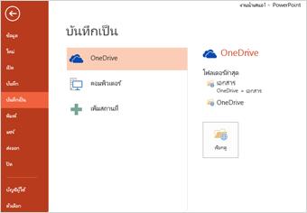 บันทึกไปยัง OneDrive ของฉัน