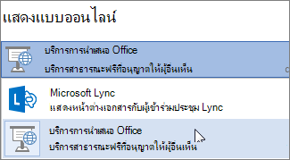 การนำเสนอแบบออนไลน์ด้วยบริการการนำเสนอ Office