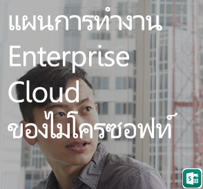 แผนการทำงาน cloud Enterprise
