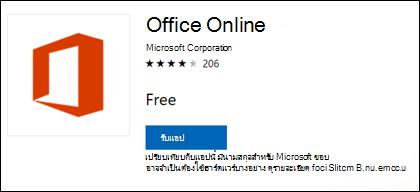 นามสกุลของหน้า Office Online ใน Microsoft Store