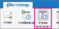 ปุ่ม การจัดกำหนดการ ใน Mac 2016