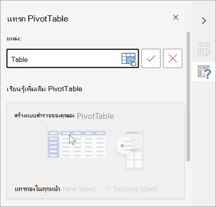 แทรกบานหน้าต่าง PivotTable ขอตารางหรือช่วงที่จะใช้เป็นแหล่งข้อมูลและอนุญาตให้คุณเปลี่ยนแปลงปลายทางได้