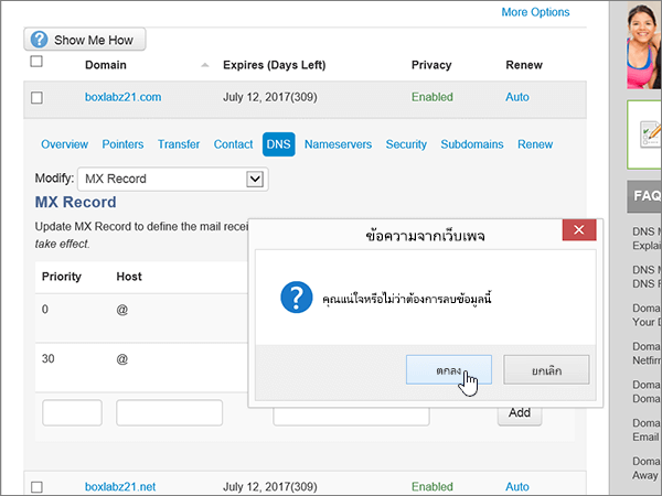 Netfirms-BP-Configure-2-5