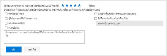 แบบฟอร์มคำติชมสำหรับปัญหาสถานภาพบริการ