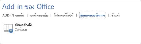 สกรีนช็อตแสดงแท็บผู้ดูแลระบบจัดการของหน้า Add-in ของ Office ในแอปพลิเคชัน Office Add-in ข้อมูลอ้างอิงจะแสดงอยู่บนแท็บ