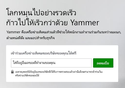 หน้าจอลงชื่อเข้าใช้ของ Yammer