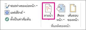 คำสั่ง ลายน้ำ ใน Word 2013 บนแท็บ ออกแบบ ให้คลิก ลายน้ำ