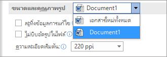 กำหนดวิธีที่ Office จะบีบอัดรูปภาพของคุณให้เหมาะกับขนาดและคุณภาพของไฟล์