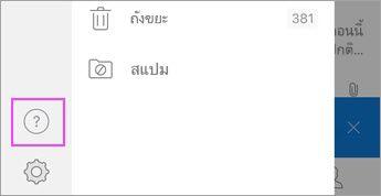 """ในเมนู Outlook สำหรับ iOS ให้แตะ """"?"""""""