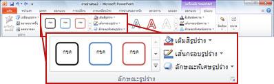 แท็บ Format ภายใต้ SmartArt Tools