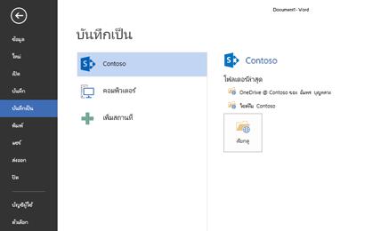 หน้าจอบันทึกที่แสดง OneDrive for Business และไซต์ SharePoint ที่ถูกเพิ่มเป็นสถานที่