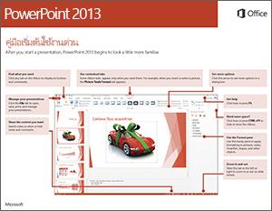 คู่มือเริ่มต้นใช้งานด่วนสำหรับ PowerPoint 2013