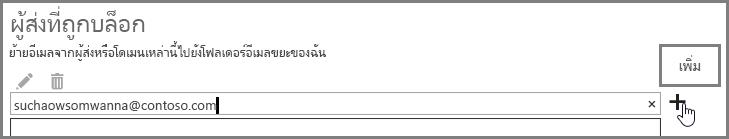 บล็อกผู้ส่งใน Outlook Web App