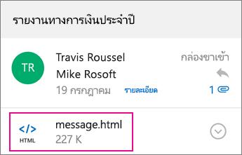 แสดงานกับ Outlook สำหรับ Android 1