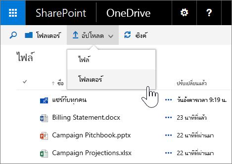 สกรีนช็อตของโฟลเดอร์การอัปโหลดใน OneDrive for Business ใน SharePoint Server 2016 ที่มี Feature Pack 1