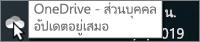 สกรีนช็อตที่แสดงเคอร์เซอร์โฮเวอร์เหนือไอคอน OneDrive สีขาว พร้อมข้อความ OneDrive - Personal