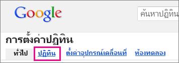 Google ปฏิทิน - คลิก ปฏิทิน