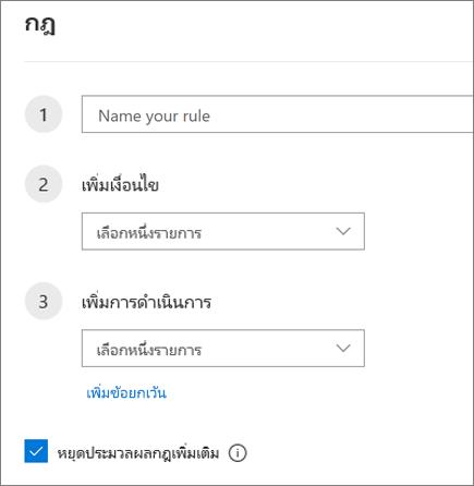 สร้างกฎใหม่ใน Outlook บนเว็บ