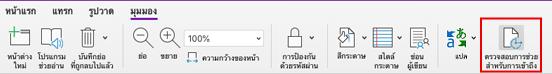 เครื่องมือการช่วยสำหรับการเข้าถึง OneNote for Mac