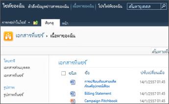 ไซต์ของฉัน ของ SharePoint 2010