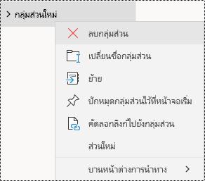 ลบกลุ่มส่วนในแอป OneNote สำหรับ Windows 10