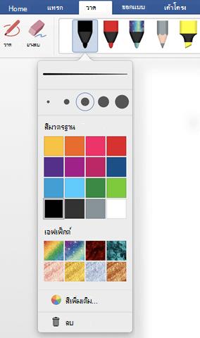 ตัวเลือกสีและความหนาสำหรับปากกาในแกลเลอรีปากกาของ Office บนแท็บวาด