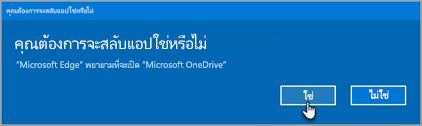 Office 365 สวิตช์แอพร้อมท์
