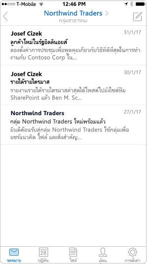 มุมมองการสนทนาใน Outlook mobile app