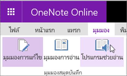 เปิดเครื่องมือการเรียนรู้ใน OneNote Online โดยการเลือกแท็บมุมมอง