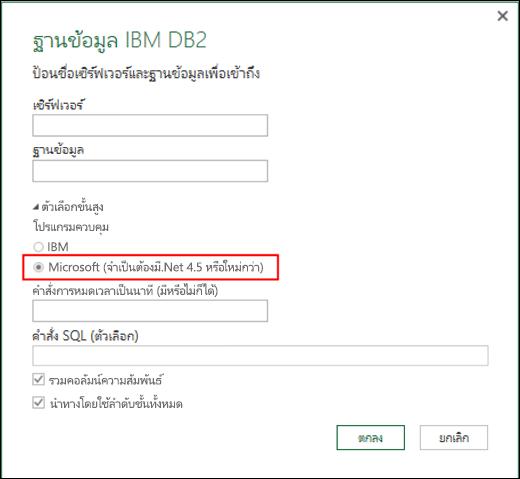 กล่องโต้ตอบตัวเชื่อมต่อฐานข้อมูล Excel Power BI IBM DB2