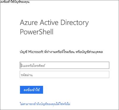 ใส่ข้อมูลประจำตัวของผู้ดูแลระบบ Azure Active Directory ของคุณ