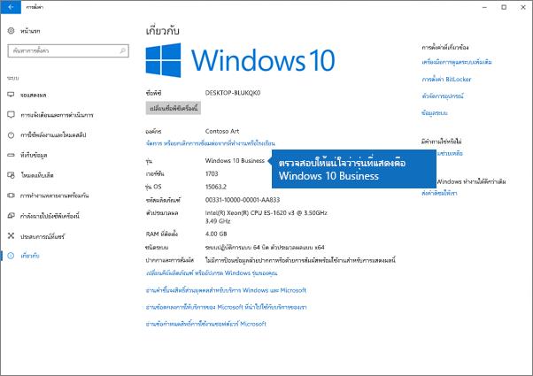 ตรวจสอบว่ารุ่นของ Windows คือ Windows 10 Business