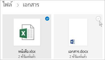 สกรีนช็อตของการเลือกไฟล์ใน OneDrive ในมุมมองไทล์