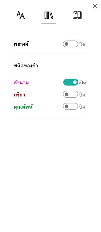 เมนูชนิดของคำในส่วนโปรแกรมช่วยอ่านของ Add-in เครื่องมือสำหรับการเรียนรู้ของ OneNote