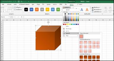 สเปรดชีตพร้อมรูปร่างที่ถูกเน้นและตัวเลือกการไล่ระดับสีที่แสดง