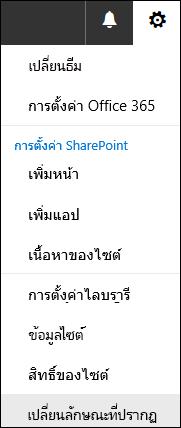 สกรีนช็อตแสดงตัวเลือกเมนูเปลี่ยนลักษณะของ Sharepoint