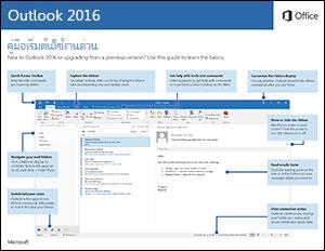 คู่มือเริ่มต้นใช้งานด่วนสำหรับ Outlook 2016 (Windows)