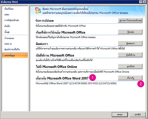 หน้าต่าง ทรัพยากร ภายใต้ ตัวเลือกของ Word ใน Word 2007