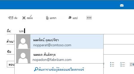 รายการการทำให้สมบูรณ์อัตโนมัติ ใน Outlook Web App