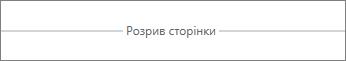 Word Online'da Sayfa Sonu