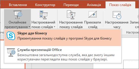 Відображається параметр для онлайнового презентування в програмі PowerPoint