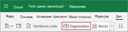 Excel Типи даних організації з Power BI