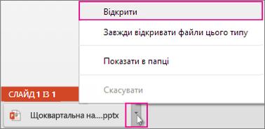 Відкриття збереженого локально файлу