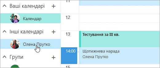 Знімок екрана: спільний календар