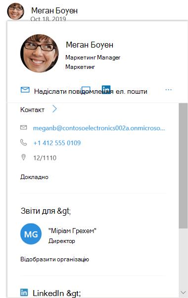Змінення екрана профілю в Yammer