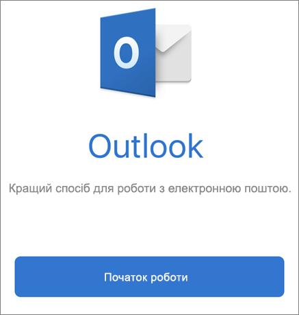 """Знімок екрана: Outlook із кнопкою """"Початок роботи"""""""